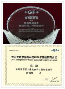 乔治费歇尔+GF+优秀经销商证书